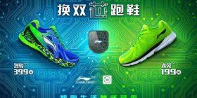 Xiaomi krijon këpucë inteligjente