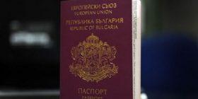 Ja cila është procedura për mJa cila është procedura për marrjen e pasaportës bullgarearrjen e pasaportës bullgare
