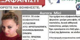 Greqi, zhduket një shqiptare prej 5 ditësh