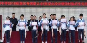 Nxënësit e një shkolle në Kinë u shpërblyen me nga një peshk, për arritjet maksimale në provime (Video)