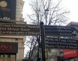 Shkupi i kërkon ndihmë Prishtinës për zbatimin e Ligjit për shqipen