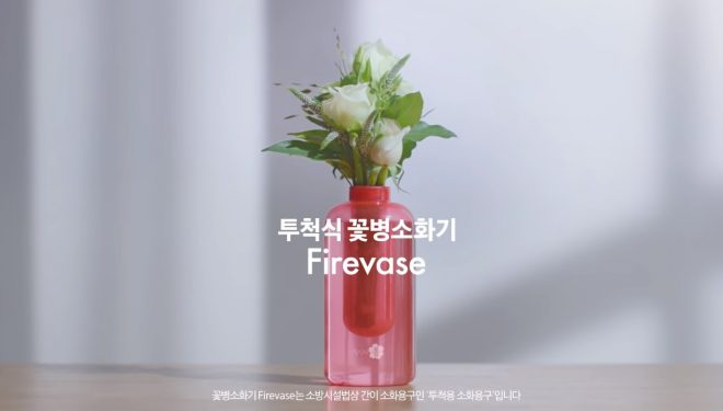 Produkti i radhës i Samsung është një vazo lulesh e pazakontë